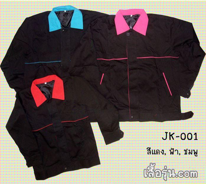 (แบบสำเร็จรูป) เสื้อแจ็คเก็ต - ปักเสื้อแจ็คเก็ต