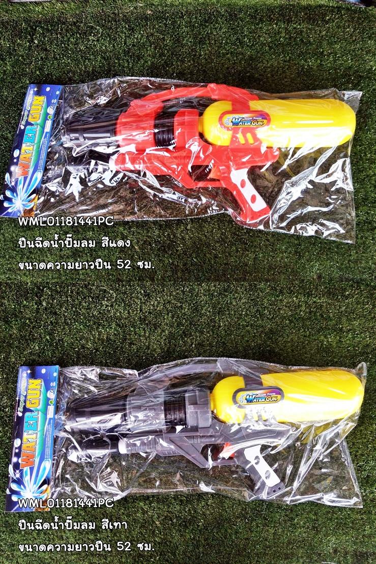 WML01181441PC ปืนฉีดน้ำปั๊มลม ขนาดความยาวปืน 52 ซม.