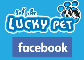 ลัคกี้ เพ็ท Facebook ครับผม......