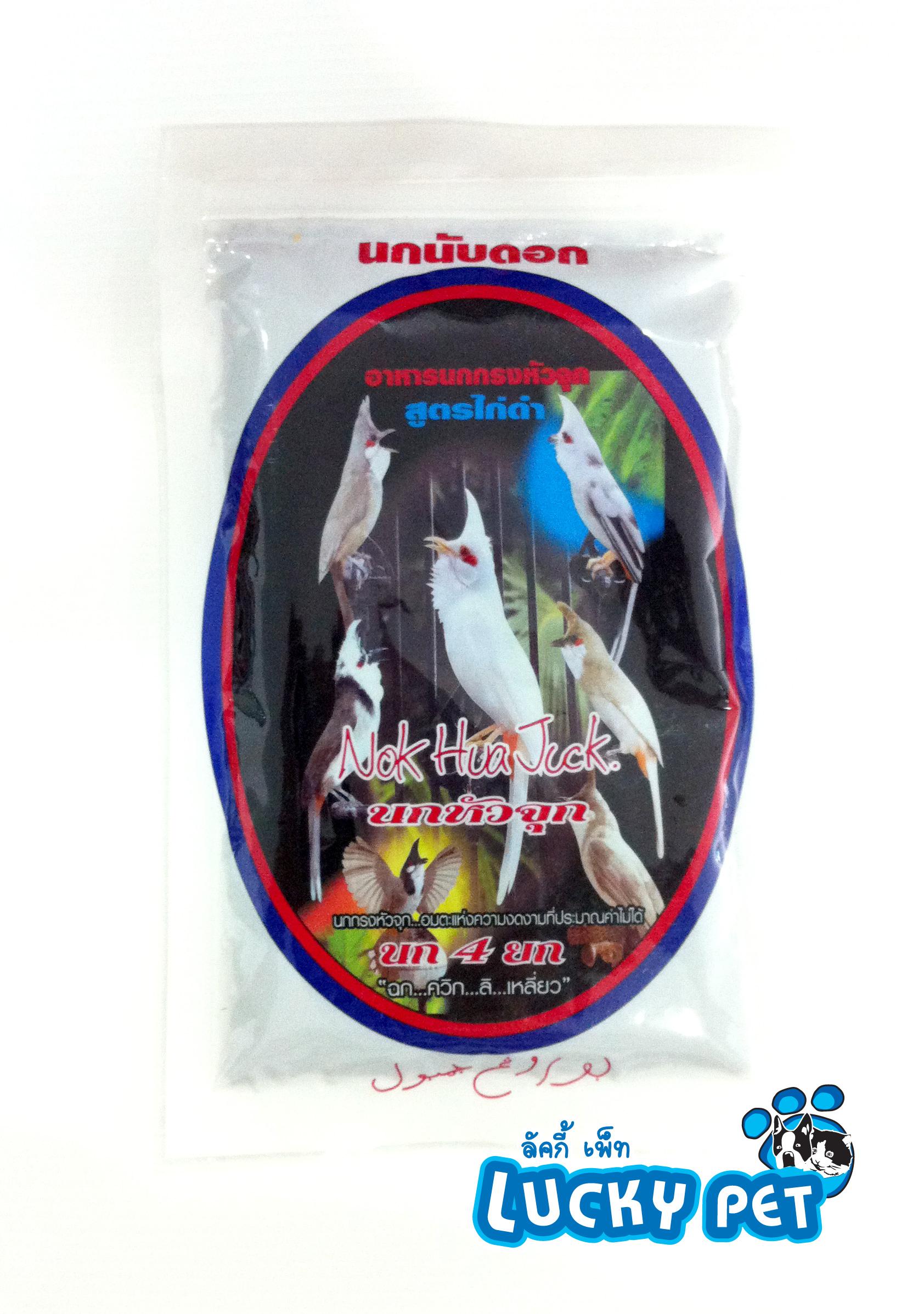 อาหารนกกรงหัวจุกสูตร ไก่ดำสั่งซื้อ 1 โหล 410 บาท พิเศษ!!!! สั่งซื้อ 1 ลัง / 100 ซอง 3,200 บาท
