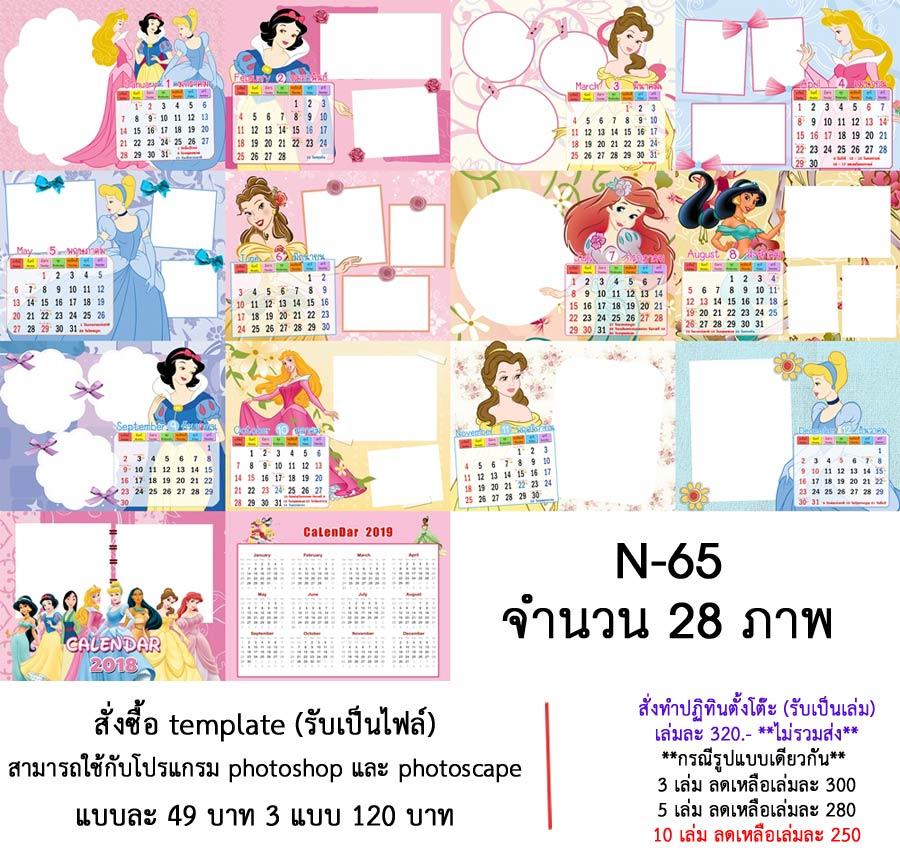 template ปฏิทินตั้งโต๊ะ 2561/2018 -N065