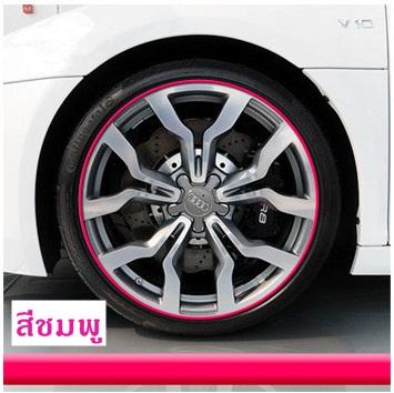 เส้นสีติดขอบล้อรถยนต์ (สีชมพู)
