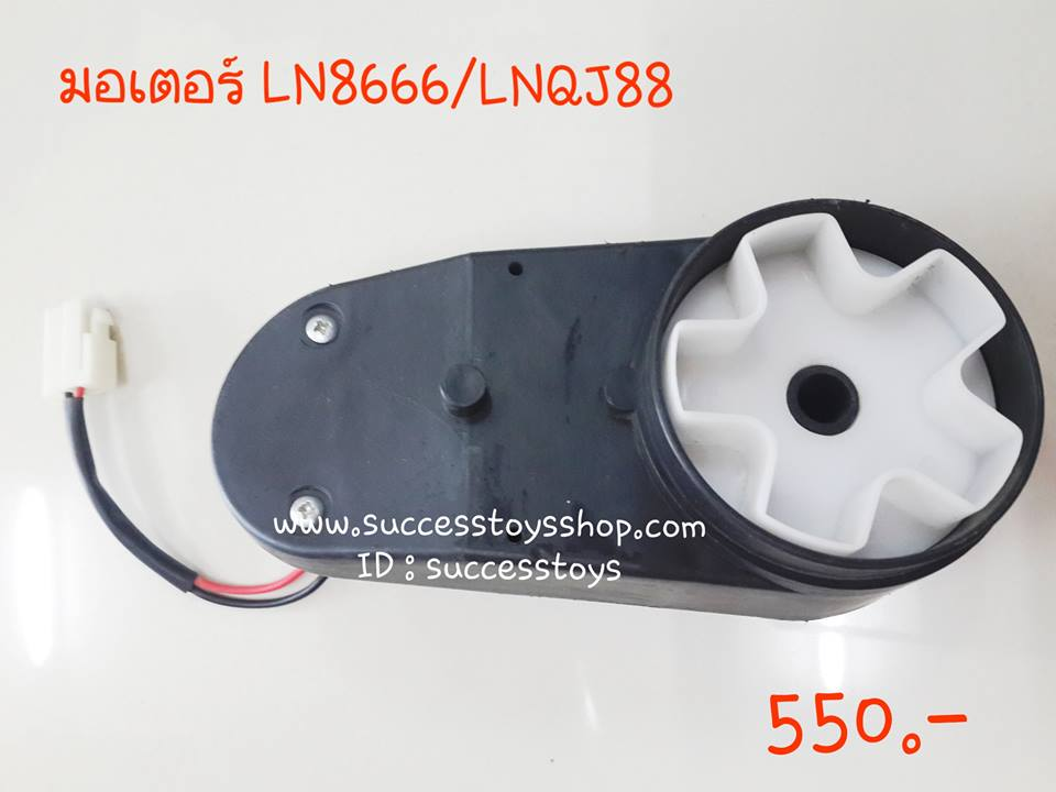 มอเตอร์ LN8666/LNJQ88