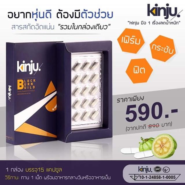 คินจู (kinju) 1 กล่องมี 15 แคปซูล