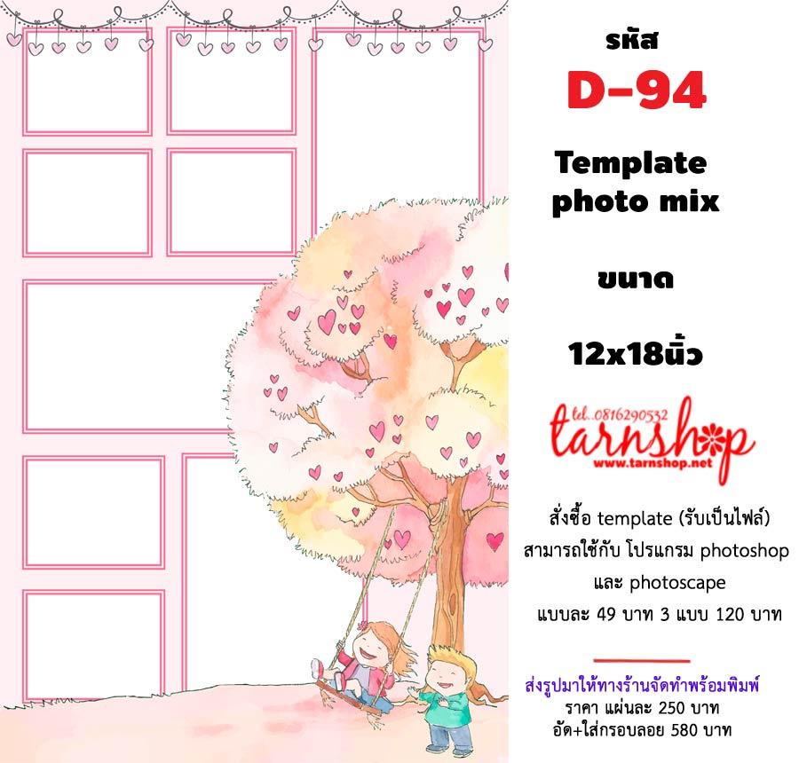 Template photo mix ขนาด 12x18 รหัส D-094
