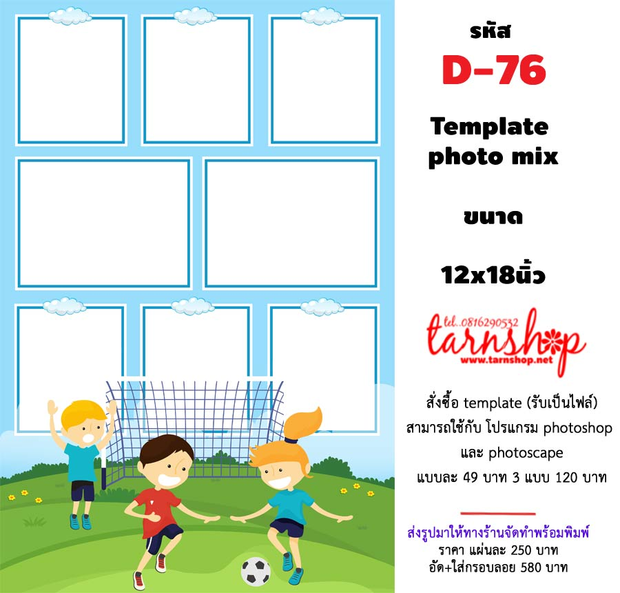 Template photo mix ขนาด 12x18 รหัส D-076