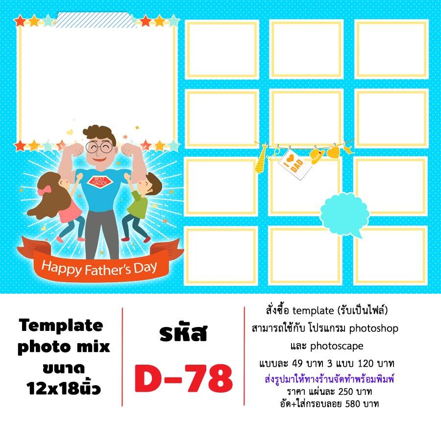 Template photo mix ขนาด 12x18 รหัส D-078
