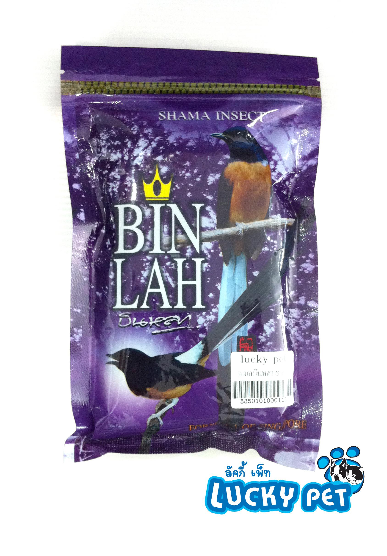 อาหารบินหลา ชามา อินเซ็ก ซองม่วงสั่งซื้อ 1 โหลในราคาโหลละ 276 บาท พิเศษ!!สั่งซื้อ 1 ลัง/110 ซอง 2,420 บาท