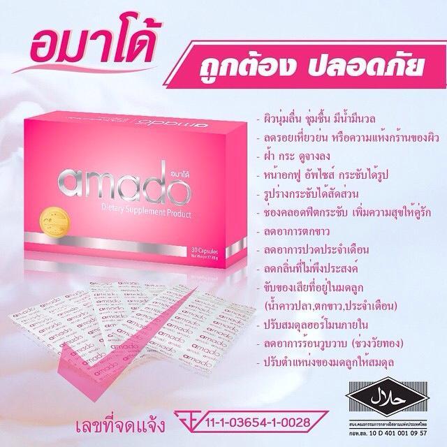 amado อมาโด้ เติมเต็มสุขภาพคุณผู้หญิง สวยจากภายในสู่ภายนอก เหมาะแก่ผู้หญิงทุกวัย เป็นอาหารเสริมทานได้ตั้งแต่เริ่มมีประจำเดือนจนถึงวัยหมดประจำเดือนหรือวัยทอง ผู้หญิงทุกคนที่มีอาการปวดท้องประจำเดือนหรือมีตกขาวมาก เนื่องจากประจำเดือนขับออกมาไม่หมด อมาโด้จะไปช่วยขับเลือดตกค้างบริเวณผนังมดลูก อาการปวดท้องจะค่อยๆทุเลาจนหายขาด, ผู้ที่มีผิวแห้งกร้าน ขาดความชุ่มชื่น ลอกเป็นขุย ต้องการมีผิวขาว เปล่งปลั่ง มีน้ำมีนวล กำจัดสิว ฟ้า จุดด่างดำ, ผู้ที่มีหน้าอกหย่อนคล้อย รวมถึงแก้ม คาง ถุงใต้ตา หน้าท้อง เอว ก้นไม่กระชับ, ผู้ที่มีอาการเจ็บเวลามีเพศสัมพันธ์ มดลูกต่ำ, ผู้ที่ต้องการมีบุตร หรือมีบุตรยาก เพราะมดลูกไม่ปกติ, คุณแม่หลังคลอด ช่วยขับน้ำคาวปลาแทนการอยู่ไฟ, และผู้ที่ต้องการเสริมสร้างฮอร์โมนเพศหญิง เนื่องจากภาวะฮอร์โมนถดถอยเนื่องจากเข้าสู่วัยทอง หากสาวๆท่านใด มองหาผลิตภัณฑ์อาหารเสริม ที่ช่วยดูแลสุขภาพได้แบบครบหมด ไม่ว่าจะเป็นเรื่องผิว ปรับฮอร์โมน และบำรุงร่างกาย ขอแนะนำ อมาโด้(Amado) เป็นอีกหนึ่งในตัวเลือกเอาไว้ในอ้อมอกอ้อมใจสาวๆทุกคนนะจ๊ะ อมาโด้ กล่องเดียวจบ..pantip รีวิว