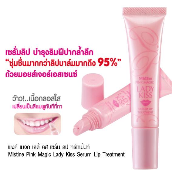Mistine LADY KISS Serum Lip Treatment เซรั่มลิป บำรุงก่อนนอน อุดมด้วยมอยส์เจอร์เอสเซนซ์ชุ่มชื่นมากกว่าลิปบาล์ม