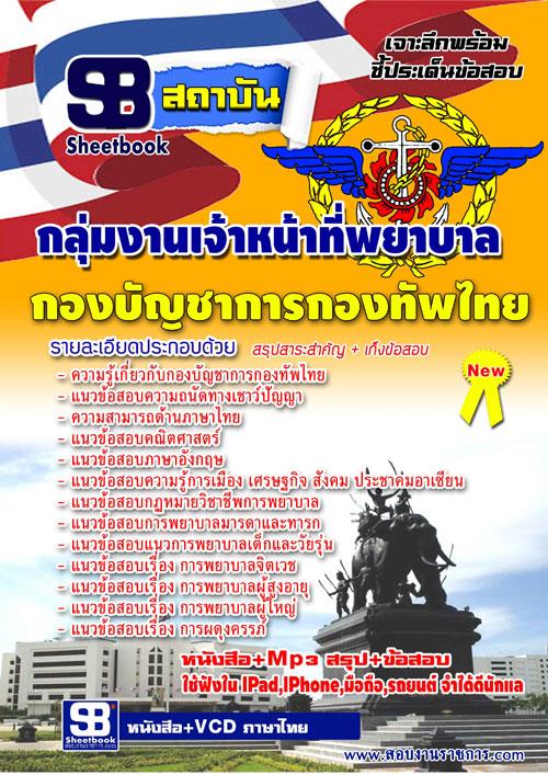 แนวข้อสอบ กลุ่มงานพยาบาลศาสตร์ กองบัญชาการกองทัพไทย