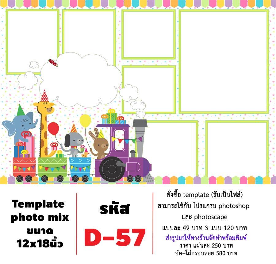 Template photo mix ขนาด 12x18 รหัส D-057