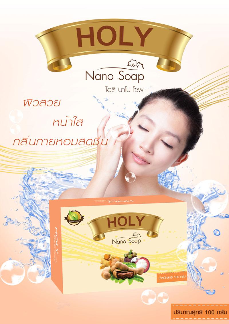สบู่โฮลี่นาโนโซพ Holy nano soap 1 ก้อน 100 กรัม