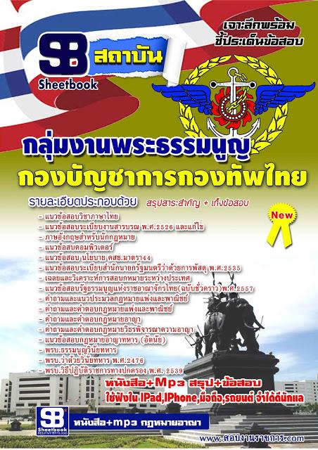 แนวข้อสอบ กลุ่มงานพระธรรมนูญ กองทัพไทย
