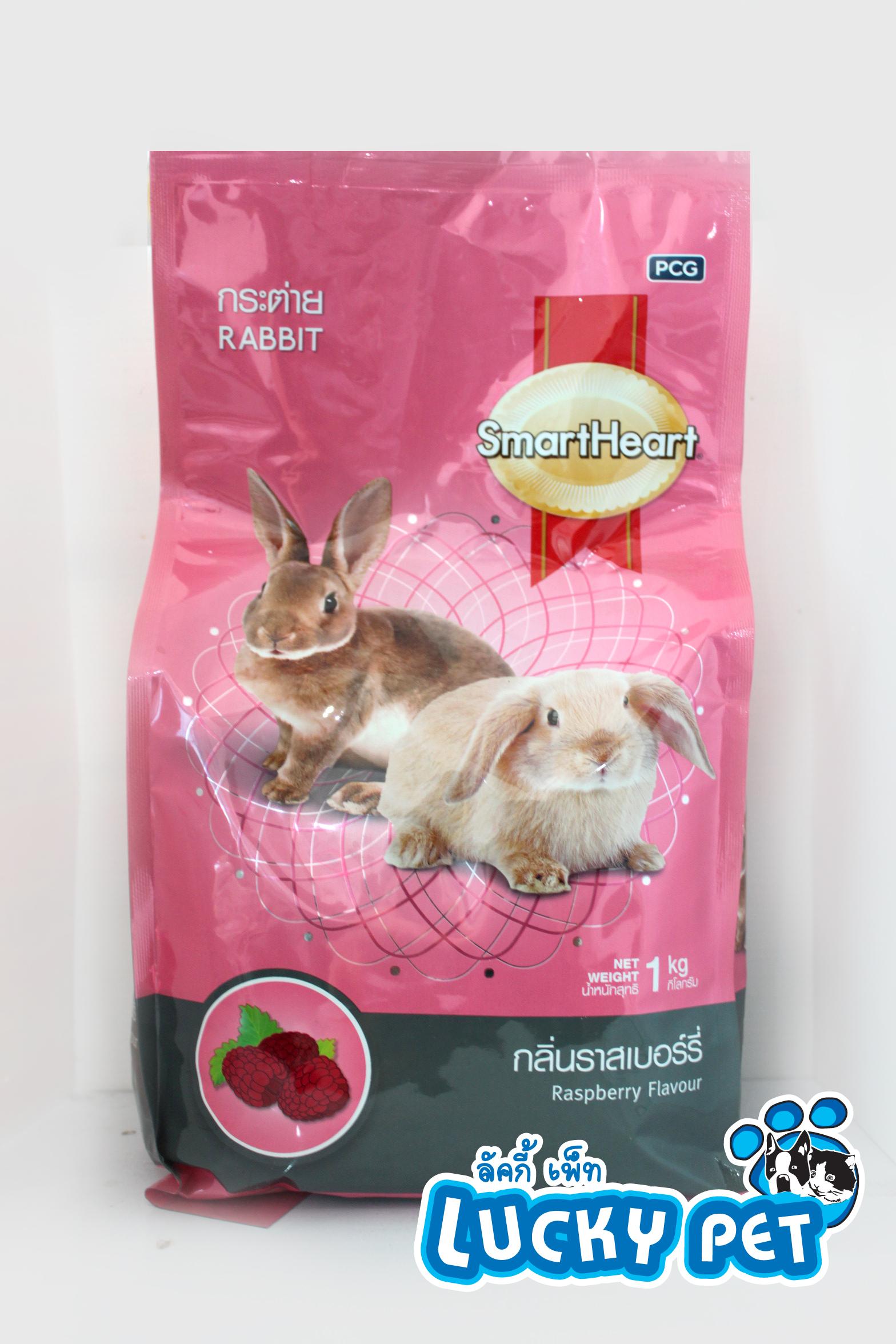 อาหารกระต่ายสมาท์ฮาร์ท ราสเบอร์รี่ 1 KG.