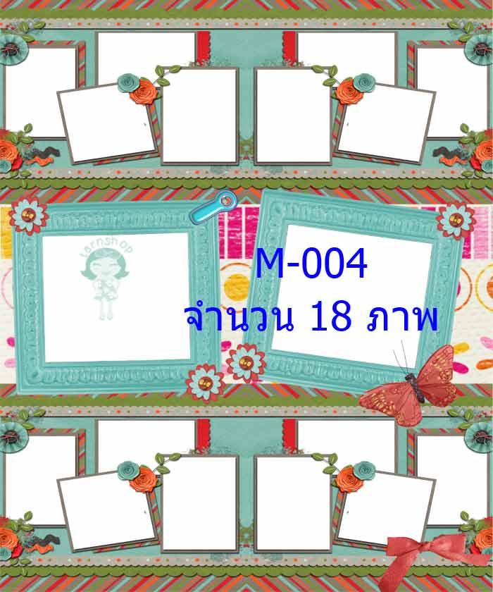 Template photo mix ขนาด 20x24 รหัส M-004