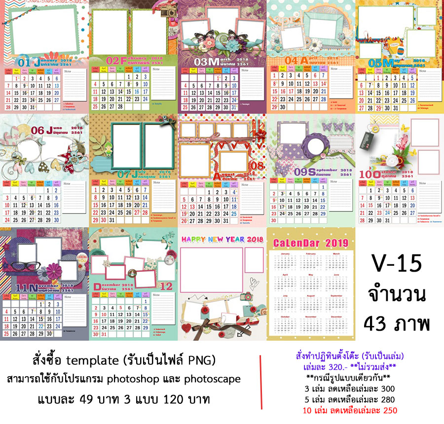 template ปฏิทินตั้งโต๊ะ 2561/2018 - V15