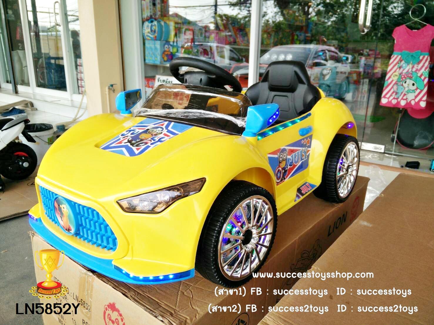 LN5852Y รถแบตเตอรี่เด็กนั่งไฟฟ้าสีเหลือง ล้อมีไฟ (2มอเตอร์)