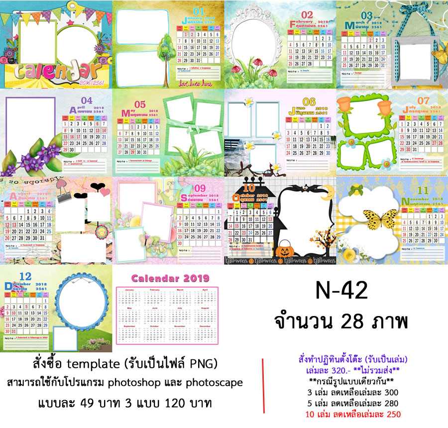 template ปฏิทินตั้งโต๊ะ 2561/2018 -N042