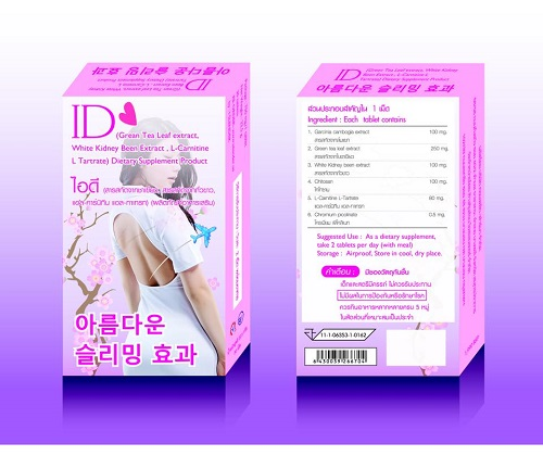 ไอดีเกาหลี (ID Korea) ผลิตภัณฑ์เสริมอาหารลดน้ำหนัก 5-10 กก/ด. ขายดีมากในหลายทวีป ผลิตและ รับรองโดยสถาบันชั้นนำ Complete-Phamar ปลอดภัยผ่าน อย.