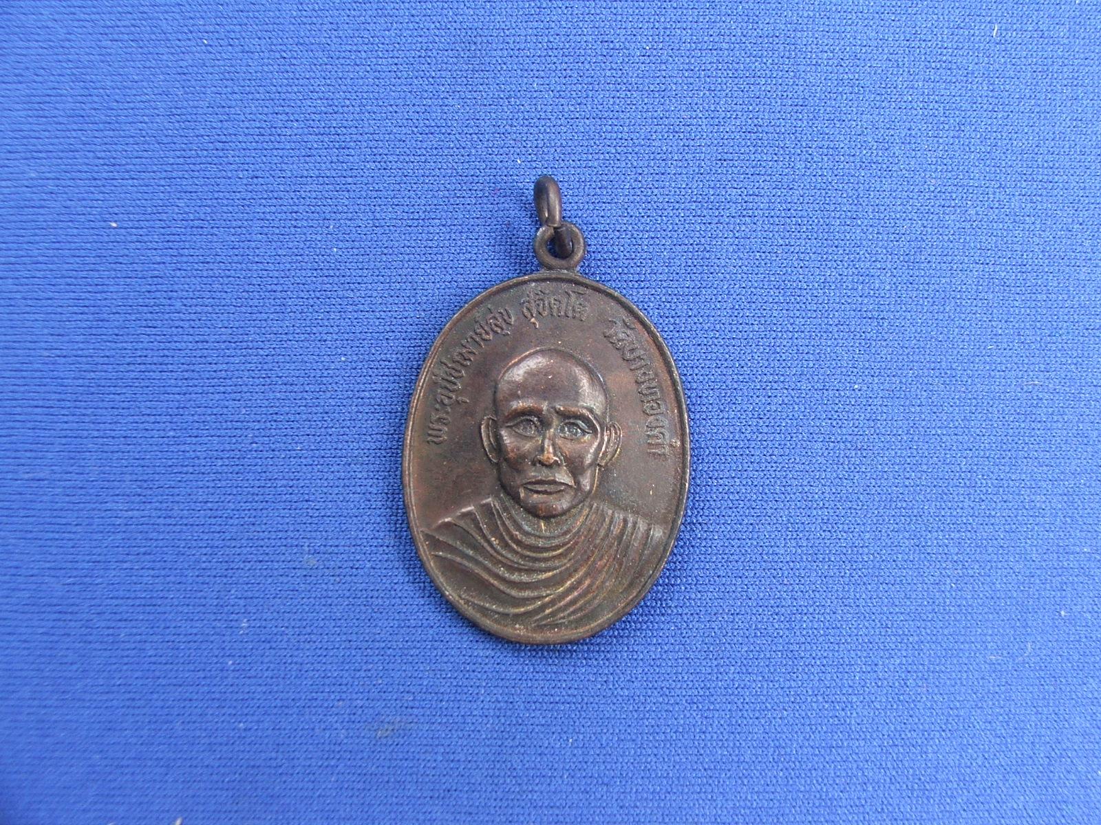 เหรียญพระอุปัชฌาสุข สุจิตโต วัดบางทองคำ