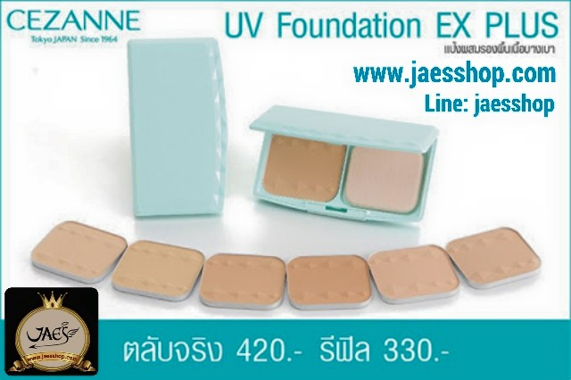 Cezanne - UV Foundation EX Plus SPF 23 PA++ #No.EX4