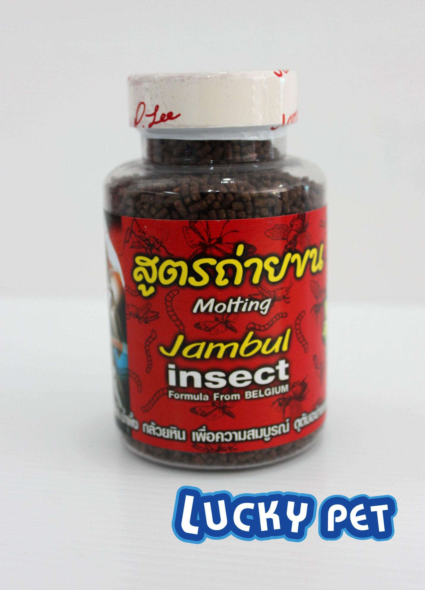 จัมบูล สูตรถ่ายขนพิเศษ!!!! สั่งซื้อ1โหลในราคาโหลละ1,070 บาท
