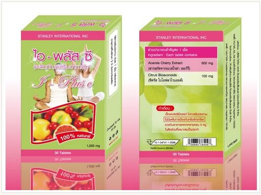 ไอพลัสซี (I Plus C) ผลิตภัณฑ์เสริมอาหารลดน้ำหนักผสมวิตามินซี ไม่มีผลข้างเคียง 3-7 Kg. ต่อ 1 เดือน ผ่านการรับรองจาก อย.