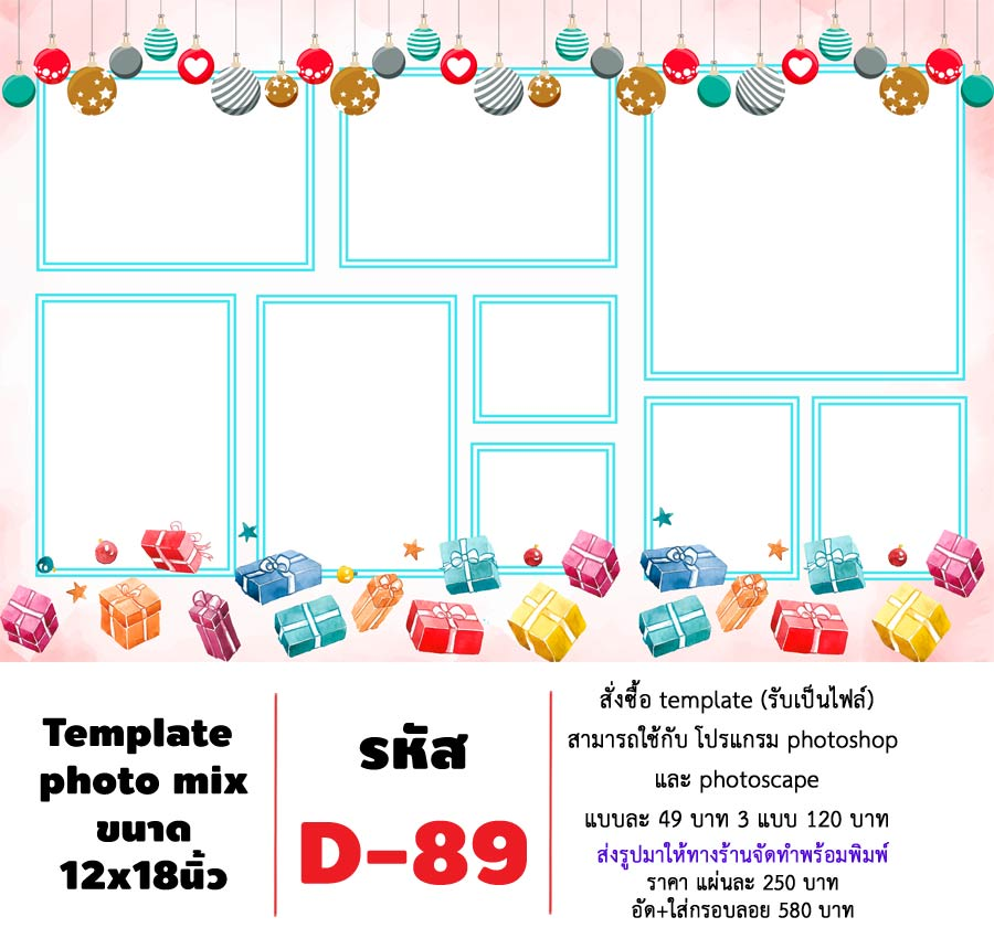 Template photo mix ขนาด 12x18 รหัส D-089
