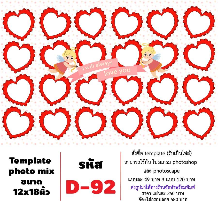 Template photo mix ขนาด 12x18 รหัส D-092