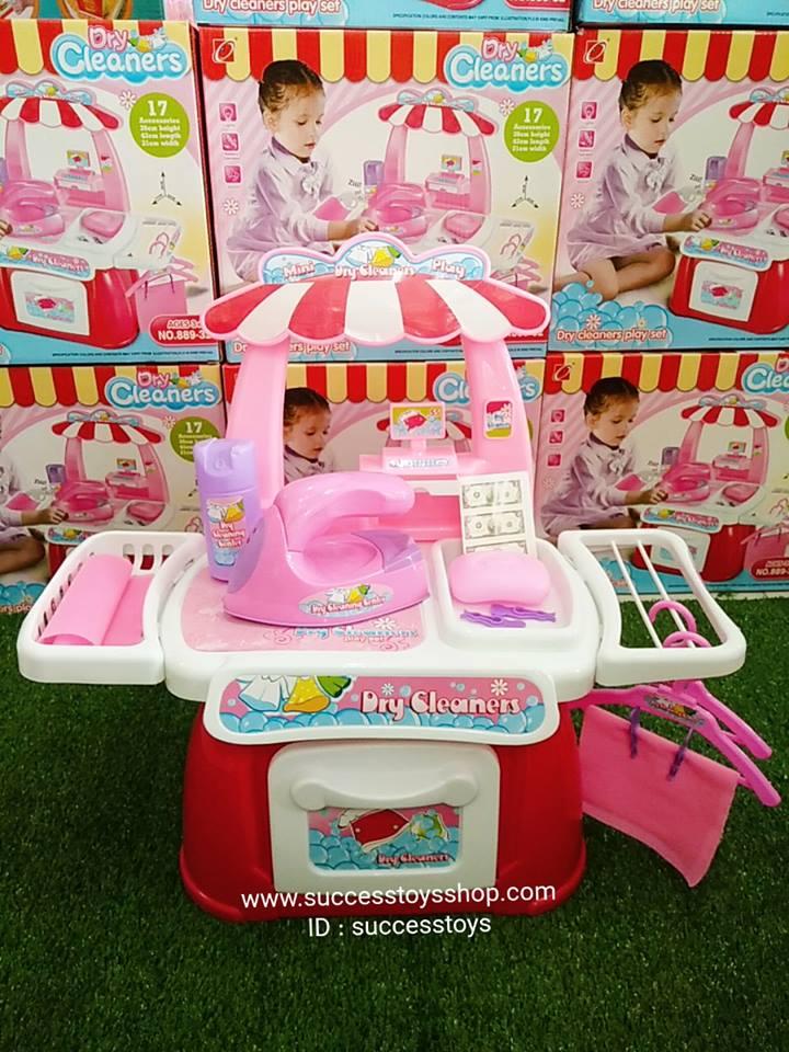 ร้านซักรีดพร้อมอุปกรณ์ Dry cleaners play set (17ชิ้น)