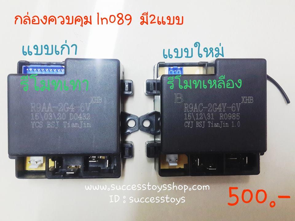 กล่องควบคุม LN089 มี2แบบตามรูป