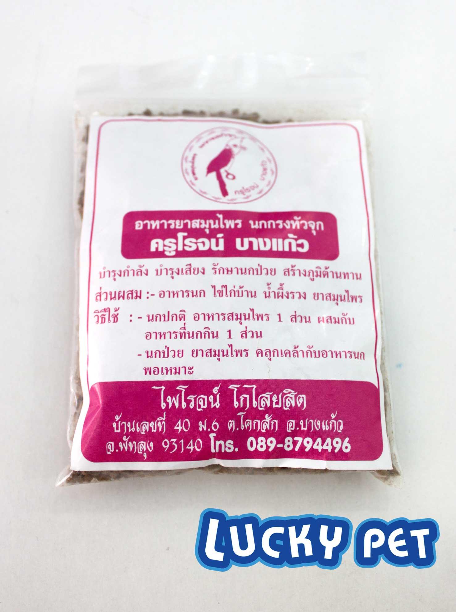 อาหารยาสมุนไพร นกกรงหัวจุก ครูโรจน์ บางแก้วพิเศษ!!!!สั่งซื้อ1โหลในราคาโหลละ 390 บาท