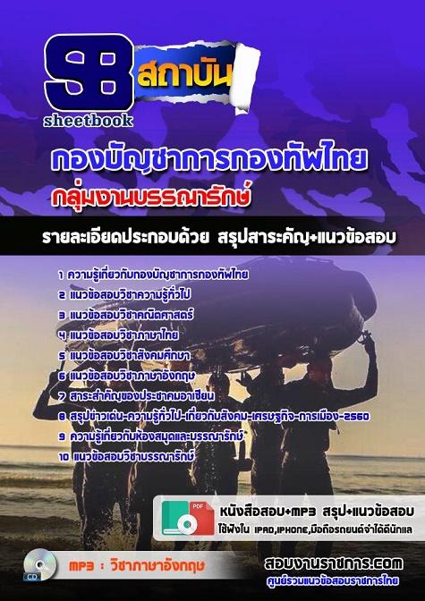 แนวข้อสอบ กลุ่มงาน บรรณารักษ์ กองทัพไทย