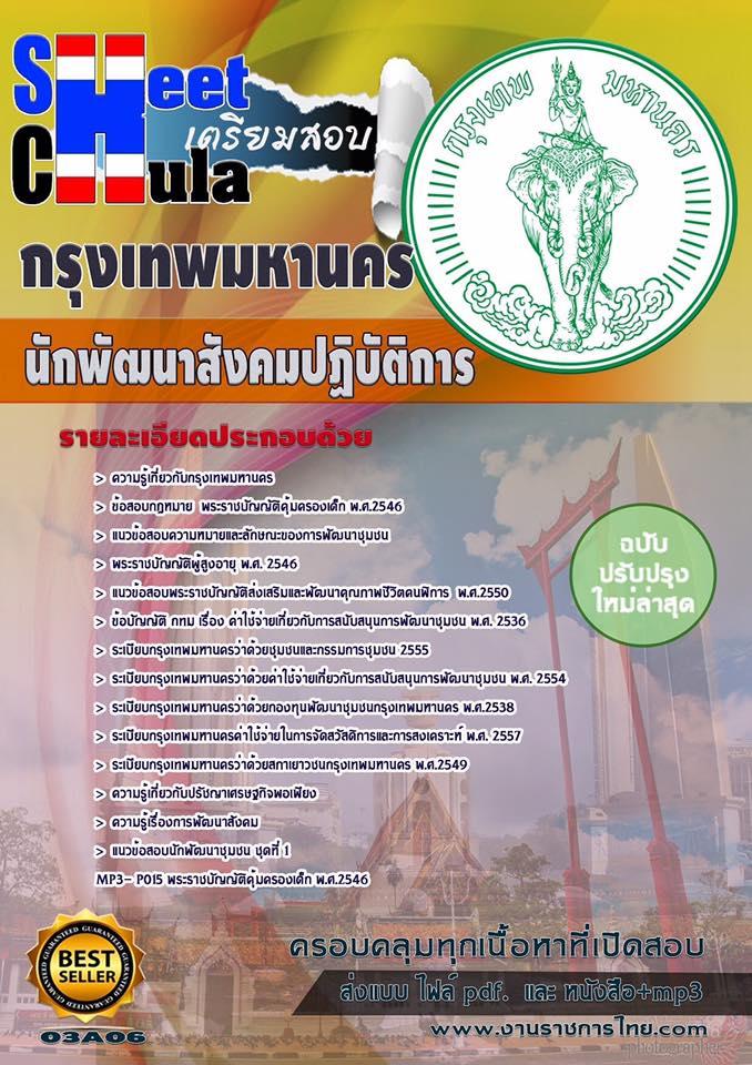 แนวข้อสอบ นักพัฒนาสังคมปฏิบัติการ กรุงเทพมหานคร (กทม)