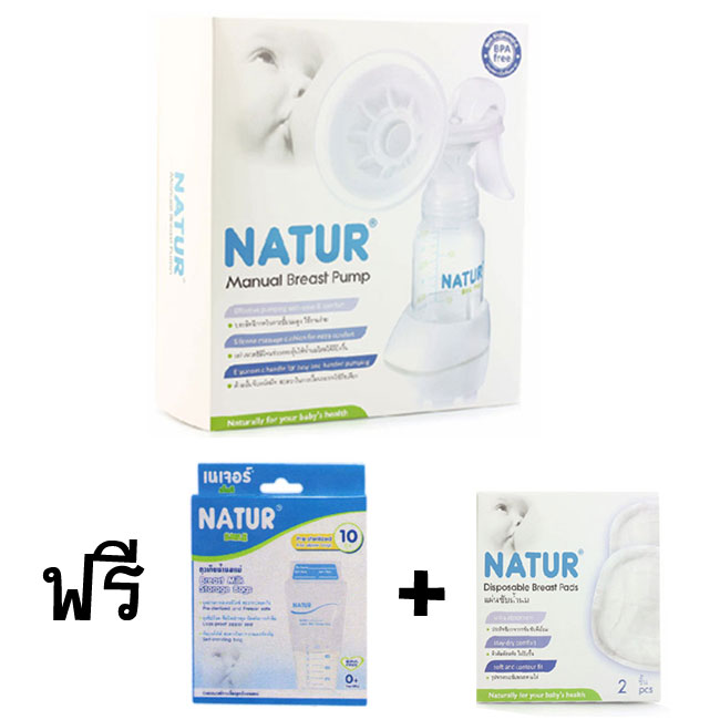 [Promotion] ที่ปั๊มนม Natur แบบคันโยก BPA Free ฟรีถุงเก็บน้ำนม+แผ่นซับน้ำนม