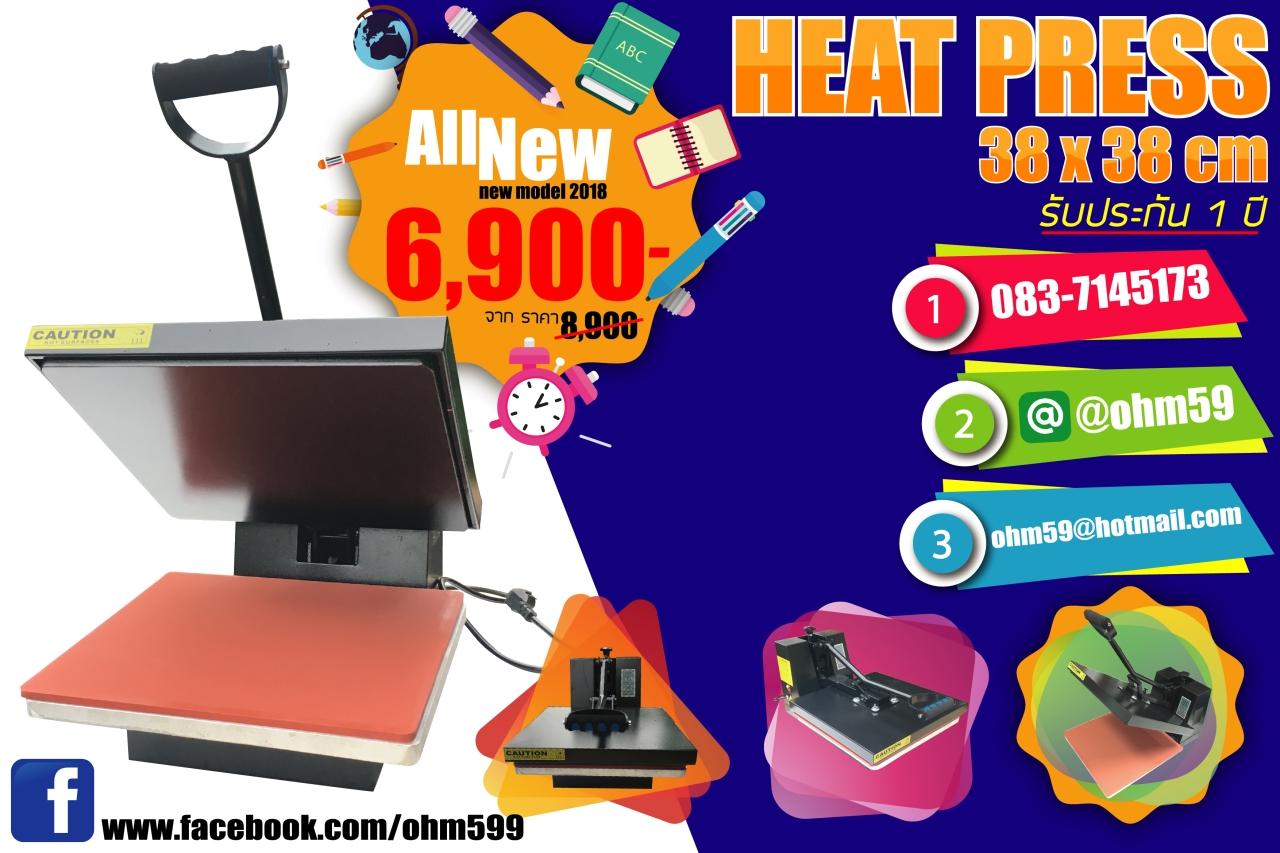 ขายเครื่องรีดร้อน heat press เครื่อสกรีนเบอร์กีฬา เครื่องสกรีนเสื้อ ราคา 6900 บาท
