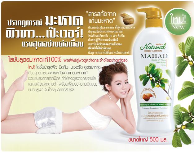 *พร้อมส่ง* Mistine Natural MAHAD Body Lotion โลชั่นสูตรมะหาด ผิวขาวทั่วเรือนร่าง