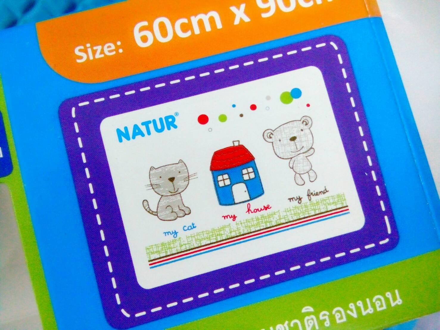 แผ่นยางธรรมชาติรองนอนเด็ก Natur รุ่นมีปุ่มอัดอากาศ ขนาด 60 x 90 cm