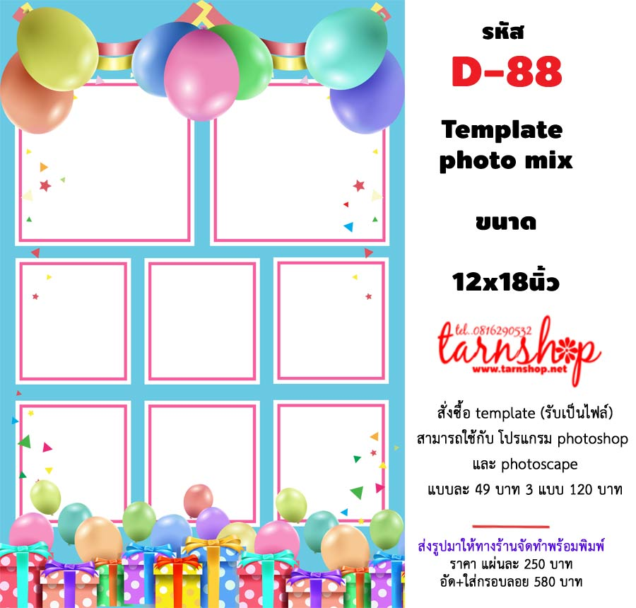 Template photo mix ขนาด 12x18 รหัส D-088