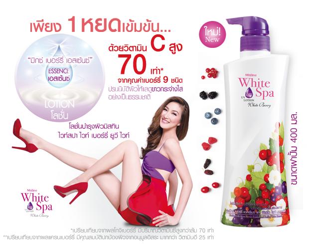 *พร้อมส่ง* Mistine White Spa White Berry ผลิตภัณฑ์มิสทีน ไวท์ สปา ไวท์ เบอร์รี่ จากคุณค่าเบอร์รี่สกัด 9 ชนิด