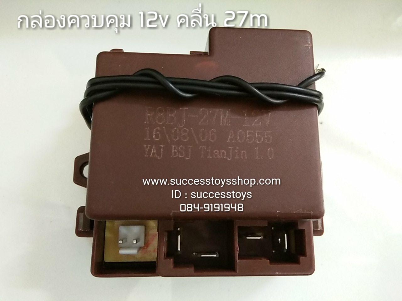 กล่องควบคุม12v คลื่น27
