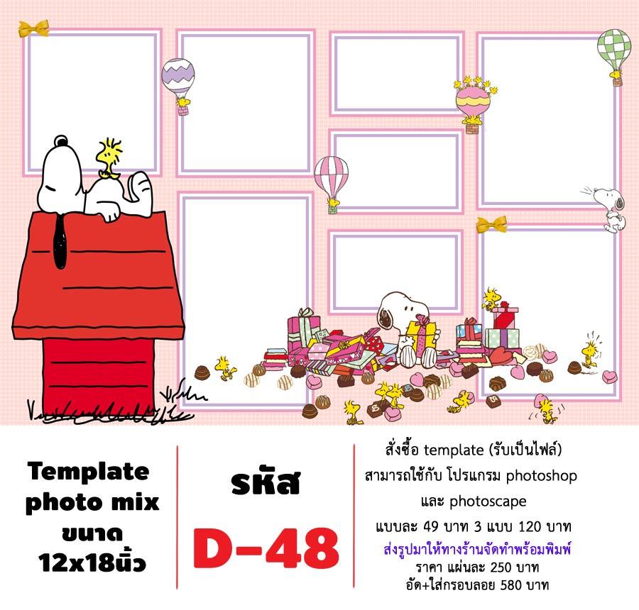 Template photo mix ขนาด 12x18 รหัส D-048