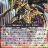 "G-BT07/005 Supreme Heavenly Emperor Dragon, Dragonic Blademaster ""Taiten"" (RRR)"