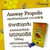 Ausway propolis 1000mg ราคาส่ง xxx ออสเวย์ พรอพอลิส นำเข้าจากออสเตรเลีย ส่งฟรี EMS