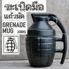 แก้วมัคระเบิดมือ (Grenade MUG)