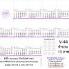 template ปฏิทินตั้งโต๊ะ 2561/2018 - V044