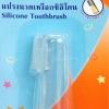 แปรงฟันครอบนิ้ว สำหรับทารก ซิลิโคน 100% Nuebabe