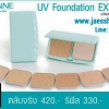 Cezanne - UV Foundation EX Plus SPF 23 PA++ #No.EX6