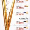 *พร้อมส่ง* Mistine Golden Eyebrow Eyeliner Pencil ดินสอเขียนคิ้ว เขียนขอบตา มิสทีน โกลด์เด้น เนียนนุ่ม เขียนง่าย กันน้ำได้